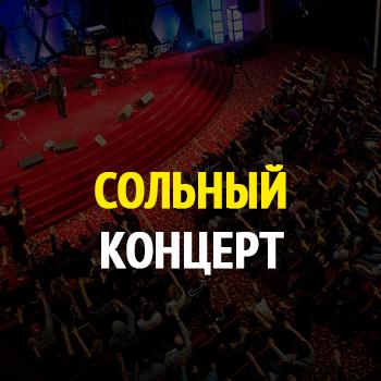 solnyj-koncert