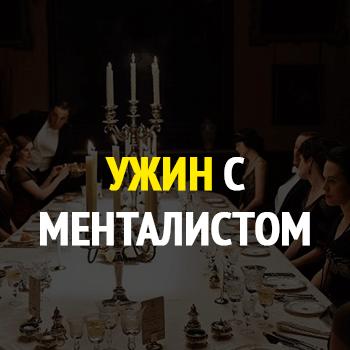 uzhin-s-mentalistom