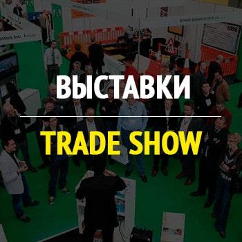 vistavki-expo-trade-show