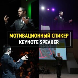 мотивационный спикер и оратор
